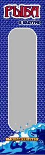 Вакуумный пакет с рисунком Чешуя 125x420 мм ПЭТ/ПЕ - 72 мкм