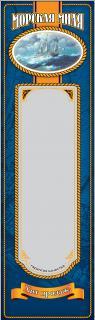 Вакуумный пакет с рисунком Морская миля син. 125x420 мм ПЭТ/ПЕ - 72 мкм