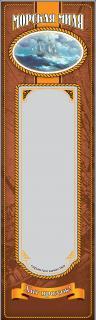 Вакуумный пакет с рисунком Морская миля корич. 125x420 мм ПЭТ/ПЕ - 72 мкм