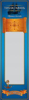Вакуумный пакет с рисунком Тихая гавань синий 125x420 мм ПЭТ/ПЕ - 72 мкм