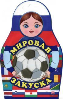 Вакуумный пакет Матрешка и мяч ПЭТ/ПЭ - 72 мкм