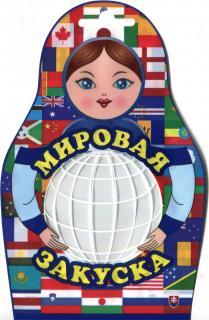 Вакуумный пакет Матрешка и глобус ПЭТ/ПЭ - 72 мкм